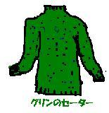 グリーンのセーター