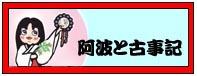 阿波と古事記バーナー  M.jpg