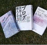 ブログ・ジャーナリズム.JPG