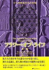 フラワー・オブ・ライフ―古代神聖幾何学の秘密〈第1巻〉.jpg