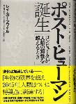 ポスト・ヒューマン(2).jpg