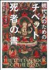 現代人のためのチベットの死者の書(2).jpg
