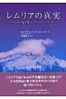 レムリアの真実(2).jpg