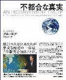 不都合な真実(2).jpg