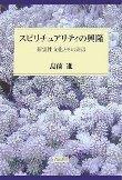 スピリチュアリティの興隆(2).jpg