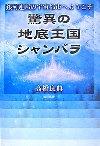 驚異の地底王国シャンバラ(2).jpg