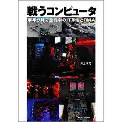 戦うコンピュータ.jpg