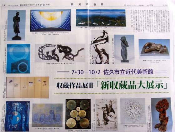 20110721新美術新聞掲載記事