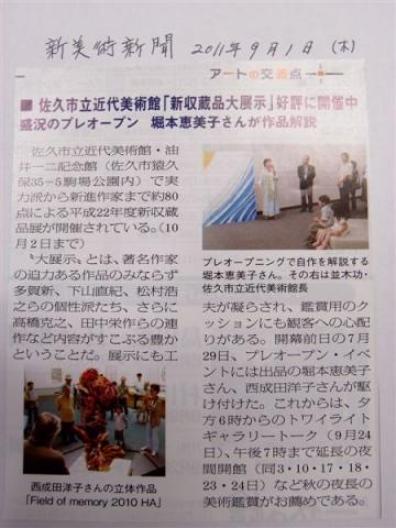 新美術新聞の記事20110901