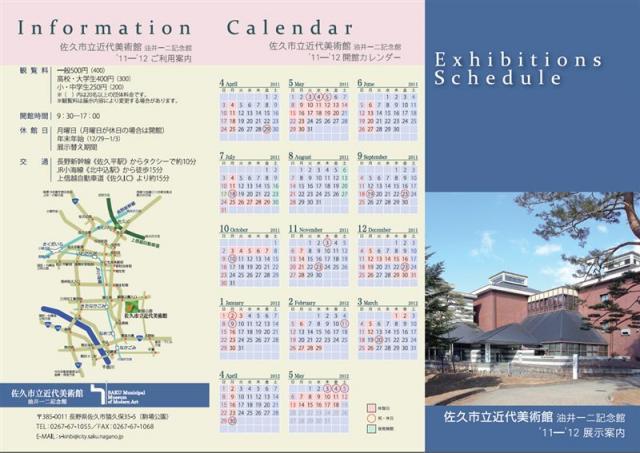 20110714佐久市立近代美術館