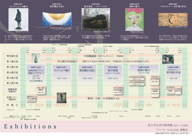 20110714佐久市立近代美術館年間予定表