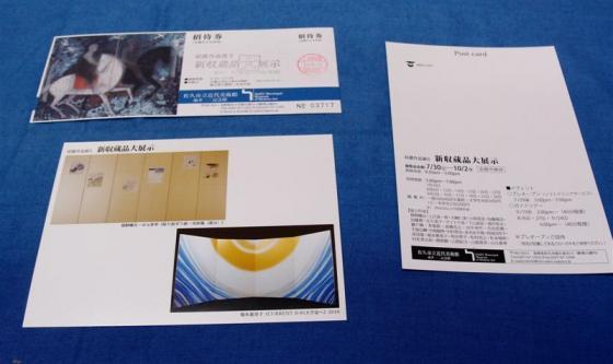 20110730収蔵展 案内状と招待状