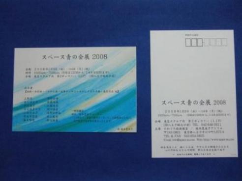 20071205スペース青の会2008展
