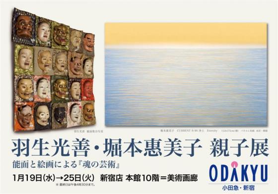20101205羽生光善・堀本惠美子親子展