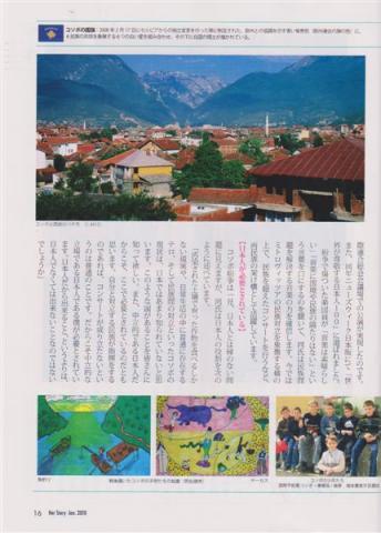 20100105Her Story  コソボ共和国 堀本写真2