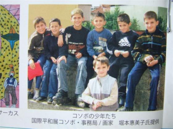 20100105コソボの少年たち