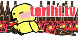 torihi_tv.jpg