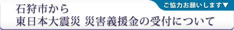 石狩市から 東日本大震災 災害義援金の受付について