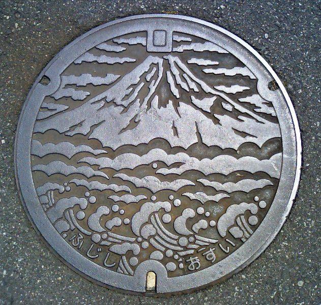 富士市汚水