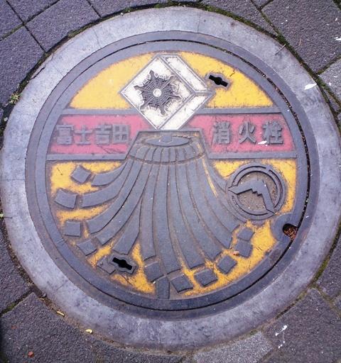 富士吉田消火栓