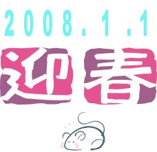 迎春2008.jpg