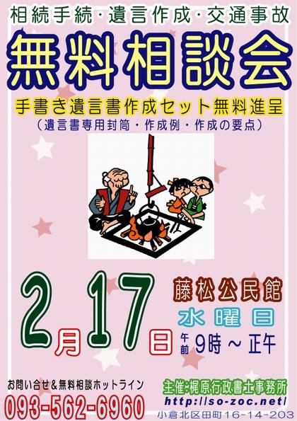 藤松公民館:A4ポスター:1000217.JPG