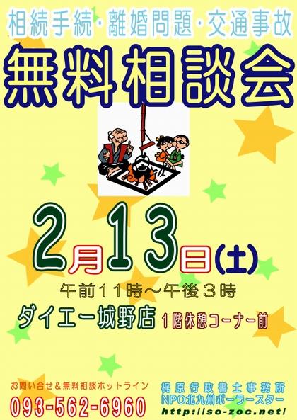 ダイエー城野店:2010:2月:ポスターA4:日付変更.JPG