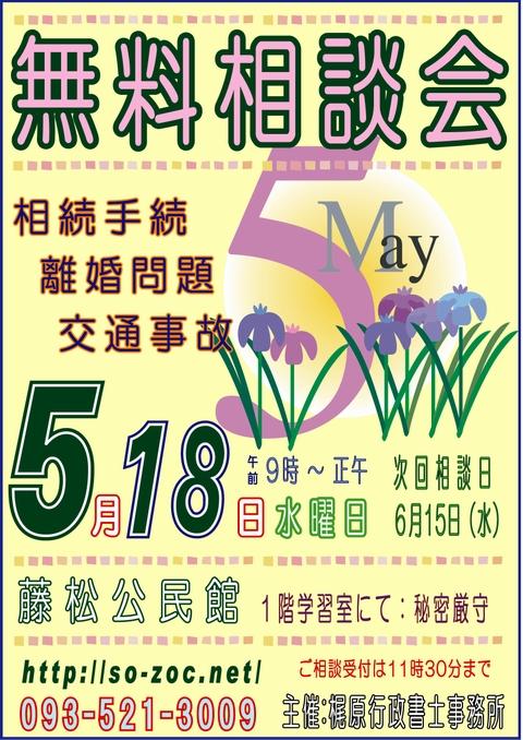 藤松公民館:カラーA3:110518.JPG