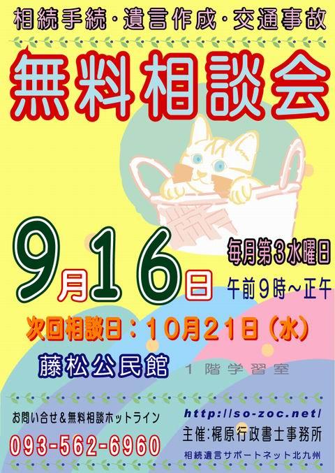 藤松公民館:カラーA4:090916.JPG