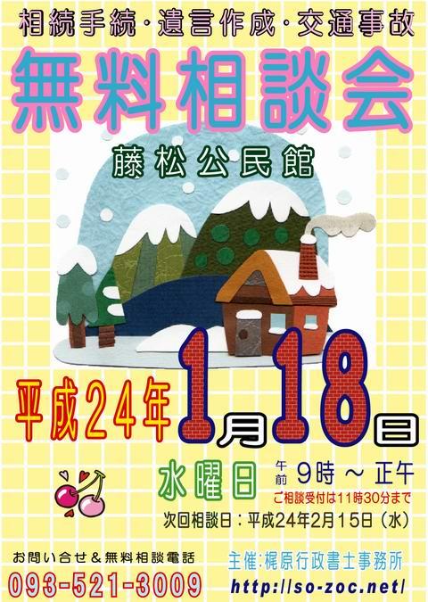 藤松公民館:20120118:ポスター:A3.JPG
