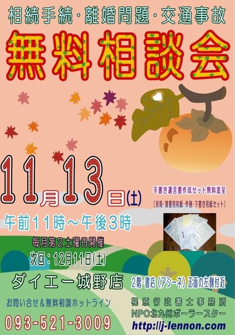 ダイエー城野店:2010:11月:ポスターA3.JPG