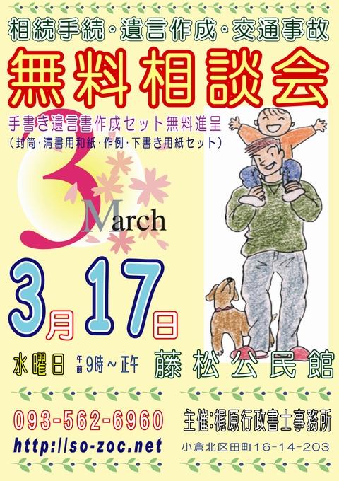 藤松公民館:カラー:100317.JPG