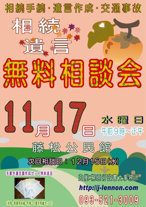 藤松公民館:20101117:A3ポスター.JPG