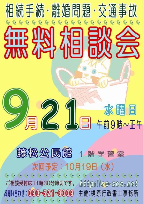 藤松公民館:カラーA3:110921-b.JPG
