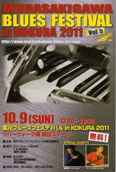 紫川ブルースフェスティバル2011-1