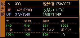 Lv300ステ(転生1回目).JPG