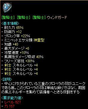 ウィンド.JPG