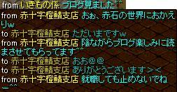 ブログ見ました.JPG