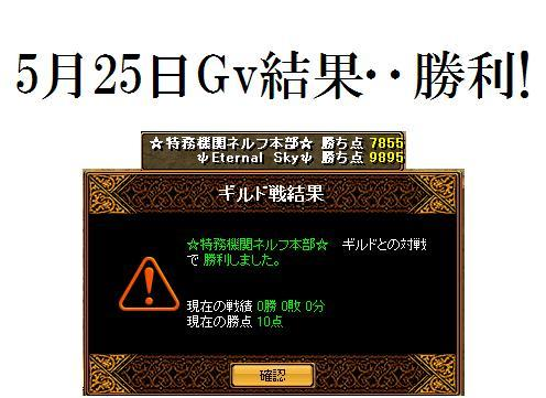5月25日Gv結果.JPG