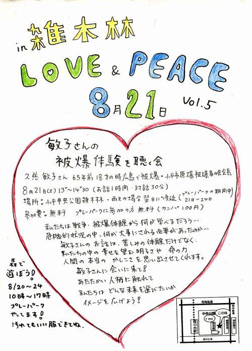 2010 夏 久慈さんの話を聞く会チラシ _0363.jpg