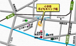 小平市子どもキャンプ場地図