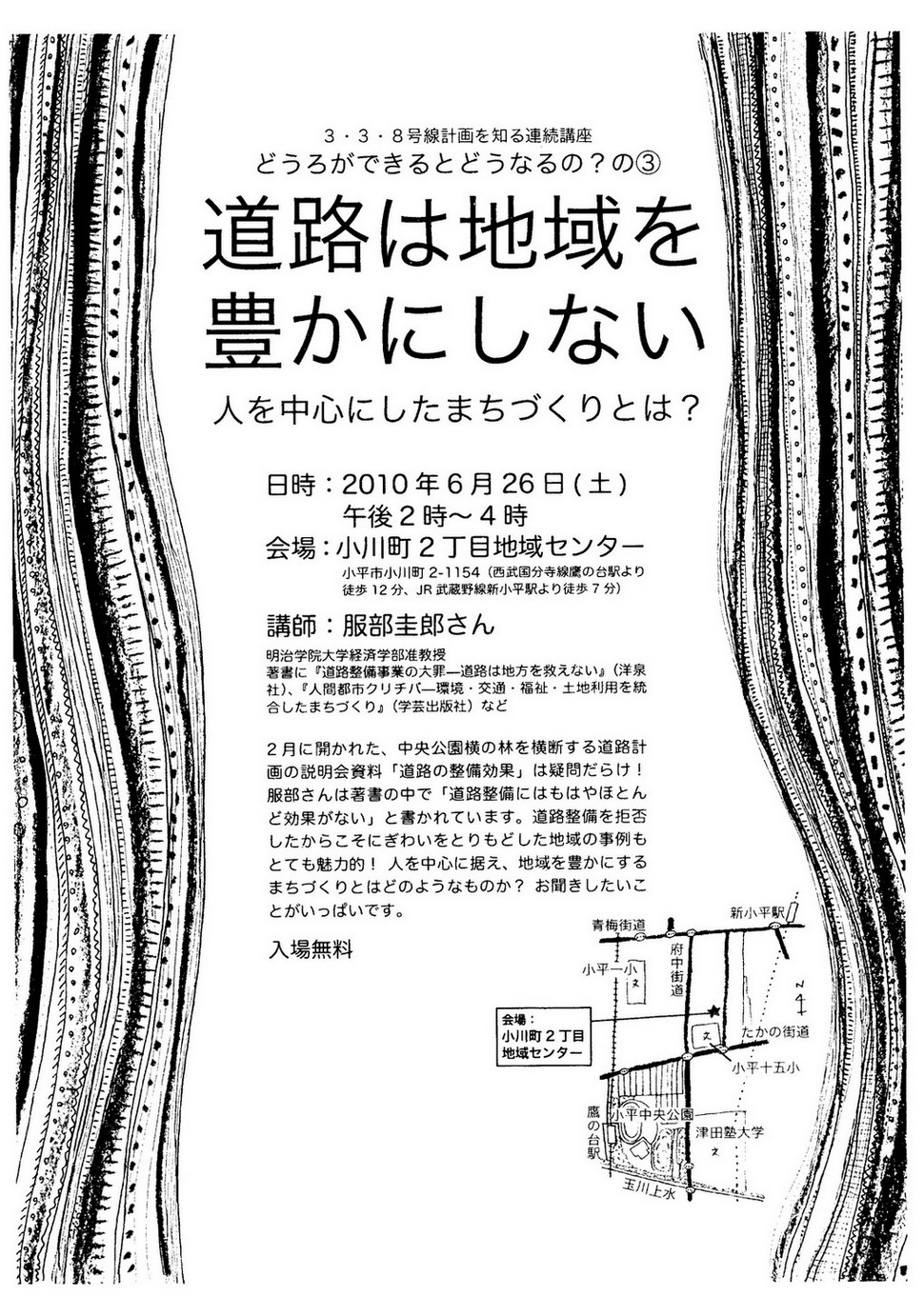 服部先生の講演会のチラシ.jpg