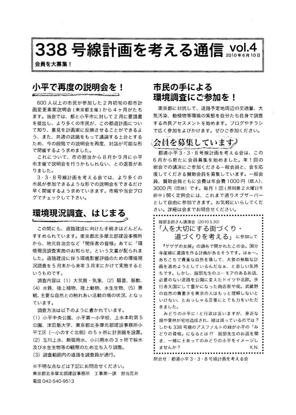 服部先生の講演会のチラシ裏.jpg