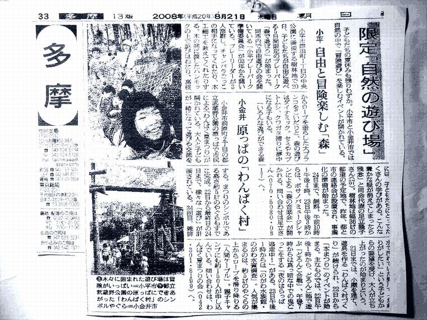 朝日新聞多摩版080821