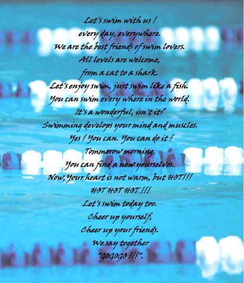 今日も泳ごう!