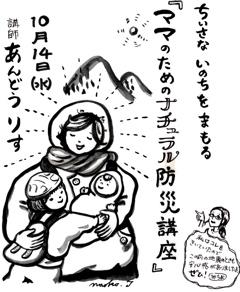 防災講座募集イラスト.jpg
