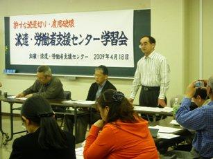 派遣支援センター学習会.JPG