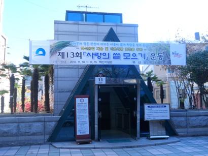 2450白山記念館.JPG