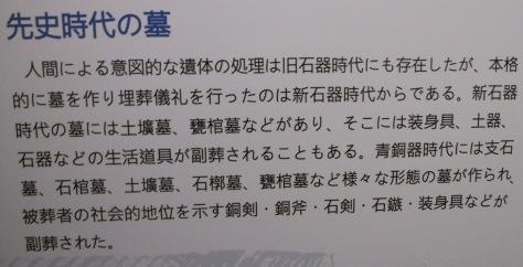 1003先史時代説明.JPG