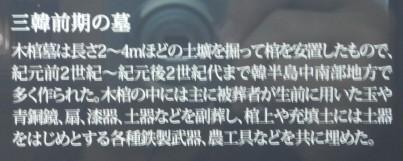 1010三韓前期の墓説明.JPG